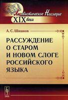 Рассуждение о старом и новом слоге российского языка (м)