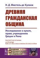 Древняя гражданская община. Исследование о культе, праве, учреждениях Греции и Рима