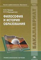 Философия и история образования