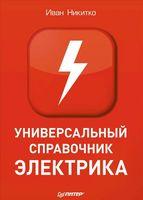 Универсальный справочник электрика