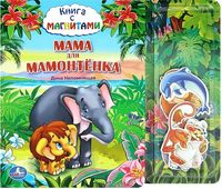 Мама для мамонтенка (книга с магнитными фигурками)