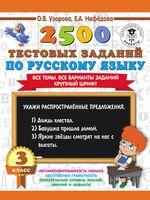 2500 тестовых заданий по русскому языку. 3 класс