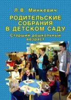 Родительские собрания в детском саду. Старший дошкольный возраст