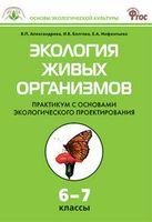 Экология живых организмов. 6-7 классы. Практикум с основами экологического проектирования
