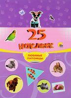 25 наклеек. Любимые питомцы