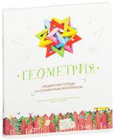"""Тетрадь полуобщая в клетку """"Геометрия"""" (48 листов)"""