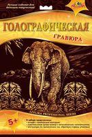 """Гравюра """"Слон"""" (голографическая)"""