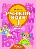 Русский язык. 1 класс. Учебник для специальных (коррекционных) образовательных учреждений II вида. Часть 2 (В 3 частях)