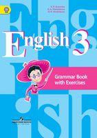 Английский язык. 3 класс. Грамматический справочник с упражнениями