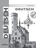 Немецкий язык. 8 класс. Контрольные задания
