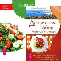 Диетические тайны Мадридского двора. Мирная еда (комплект из 2-х книг)