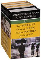 Американская проза XX века: лучшее (комплект из 4-х книг)