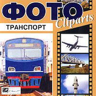 Фото Cliparts. Транспорт