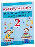 Математика. Контроль учебных достижений. 2 класс