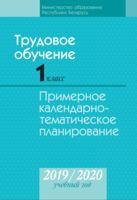 Трудовое обучение. 1 класс. Примерное календарно-тематическое планирование. 2019/2020 учебный год. Электронная версия