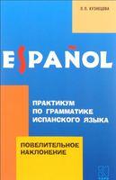 Практикум по грамматике испанского языка. Повелительное наклонение