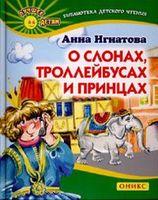 О слонах, троллейбусах и принцах
