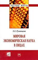 Мировая экономическая наука в лицах (+ CD)