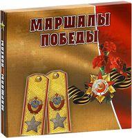 Маршалы Победы (концептуальное подарочное издание)