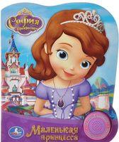 Disney. Принцесса София. Маленькая принцесса