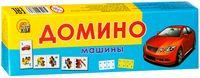"Домино ""Машины""  (арт. ИН-4864)"