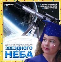 Детская энциклопедия звездного неба