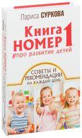 Книга номер 1 #про развитие детей