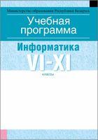 Учебная программа для учреждений общего среднего образования с русским языком обучения и воспитания. Информатика. VI-XI клаcсы