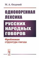 Однокоренная лексика русских народных говоров. Фреймовая структура гнезда