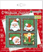 """Набор для изготовления открытки """"С Новым Годом!"""""""