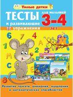 Тесты для малышей 3-4 лет. Развитие памяти, внимания, мышления