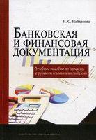 Банковская и финансовая документация