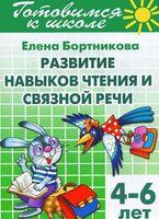 Готовимся к школе. Тетрадь 2. Развитие навыков чтения и связной речи. 4-6 лет