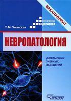 Невропатология. Естественнонаучные основы специальной педагогики