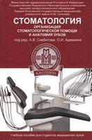 Стоматология. Организация стоматологической помощи и анатомия зубов