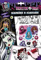 Monster High. Наклейки и раскраски (фиолетовая)