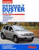 Renault Duster (4x2, 4x4). Устройство, обслуживание, диагностика, ремонт