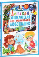 Детская энциклопедия для маленьких любознашек