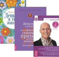 Исцеление души. Деньги в твоей жизни. Деньги и духовность (комплект из 3-х книг)