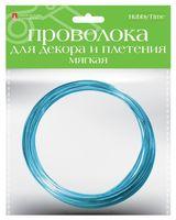 Проволока для плетения (3 м; ярко-голубая; арт. 2-621/06)
