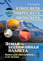Земля - беспокойная планета. Атмосфера, гидросфера, литосфера. Книга для школьников... и не только