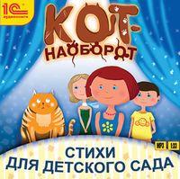 Кот-наоборот. Стихи для детского сада