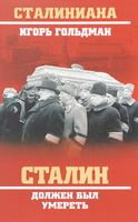 Сталин должен был умереть