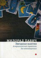 Звездная мантия. Астрологический справочник для непосвященных (м)