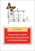 Справочное пособие по электрооборудованию и электроснабжению