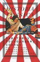 Навстречу Восходящему солнцу. Как имперское мифотворчество привело Россию к войне с Японией