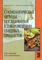 Социологические методы исследования в товароведении пищевых продуктов