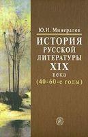 История русской литературы ХIХ века (40-60-е годы)