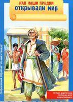 Как наши предки открывали мир (набор из 8 карточек)