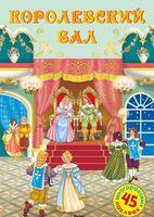 Королевский бал